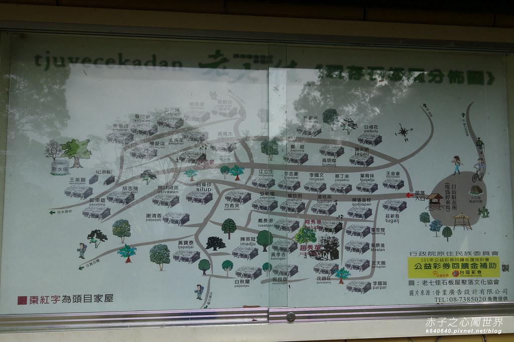 屏東老七佳排灣族石板屋24
