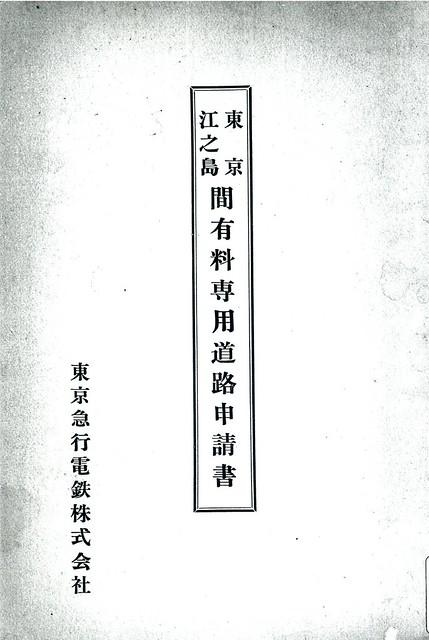 東急ターンパイク免許申請書 (1)