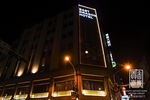 東龍大飯店15