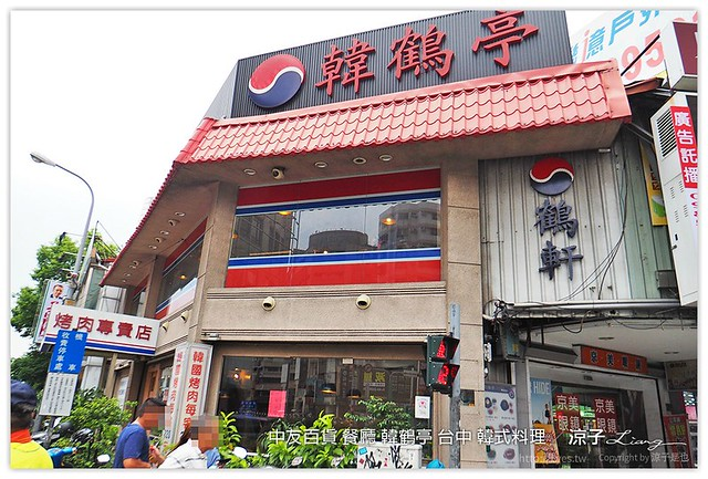 中友百貨 餐廳 韓鶴亭 台中 韓式料理 16