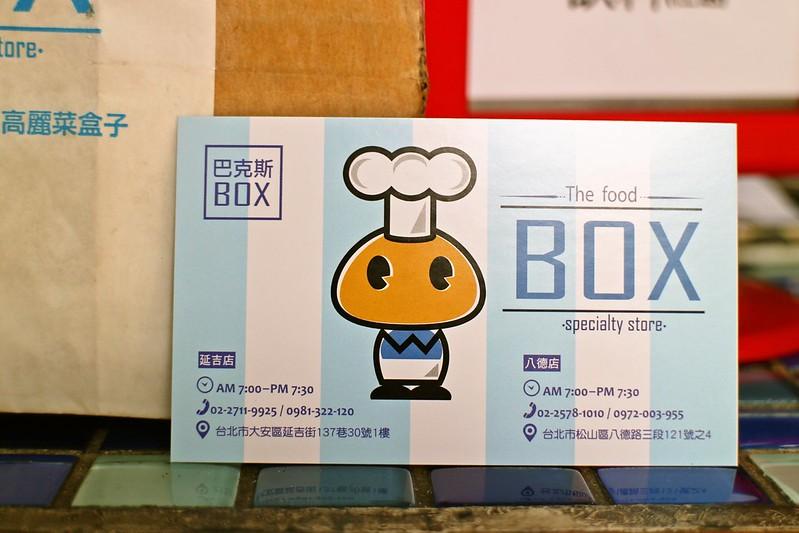 巴克斯BOX蛋餅Box巴克斯手工蛋餅店.Box巴克斯蛋餅食記.Box巴克斯營業時間.Box巴克斯地點八德店