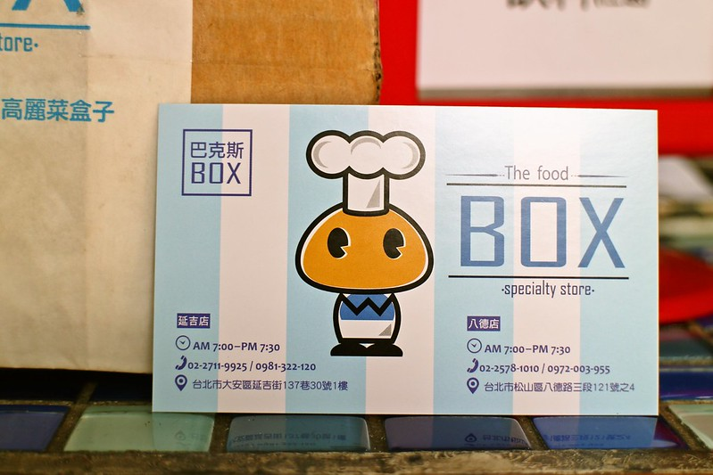 Box巴克斯,Box巴克斯手工蛋餅,國父紀念館美食 @陳小可的吃喝玩樂