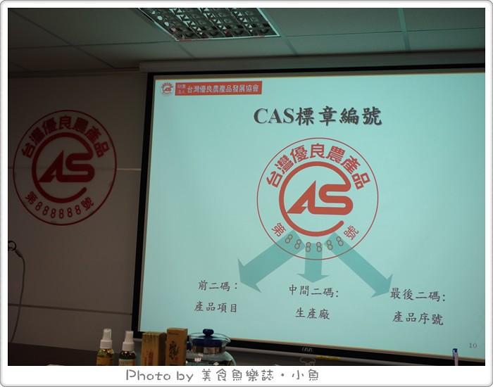 【活動】CAS安心選購好食材講座 @魚樂分享誌