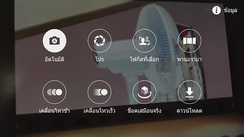 User Interface การเลือกโหมดถ่ายภาพของ Samsung Galaxy S6 edge