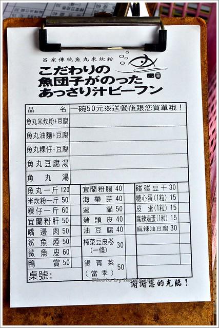 宜蘭員山美食-呂家魚丸米粉000-DSC_0962