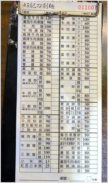 南機場美食好記刀削麵牛肉麵010-DSC_1032