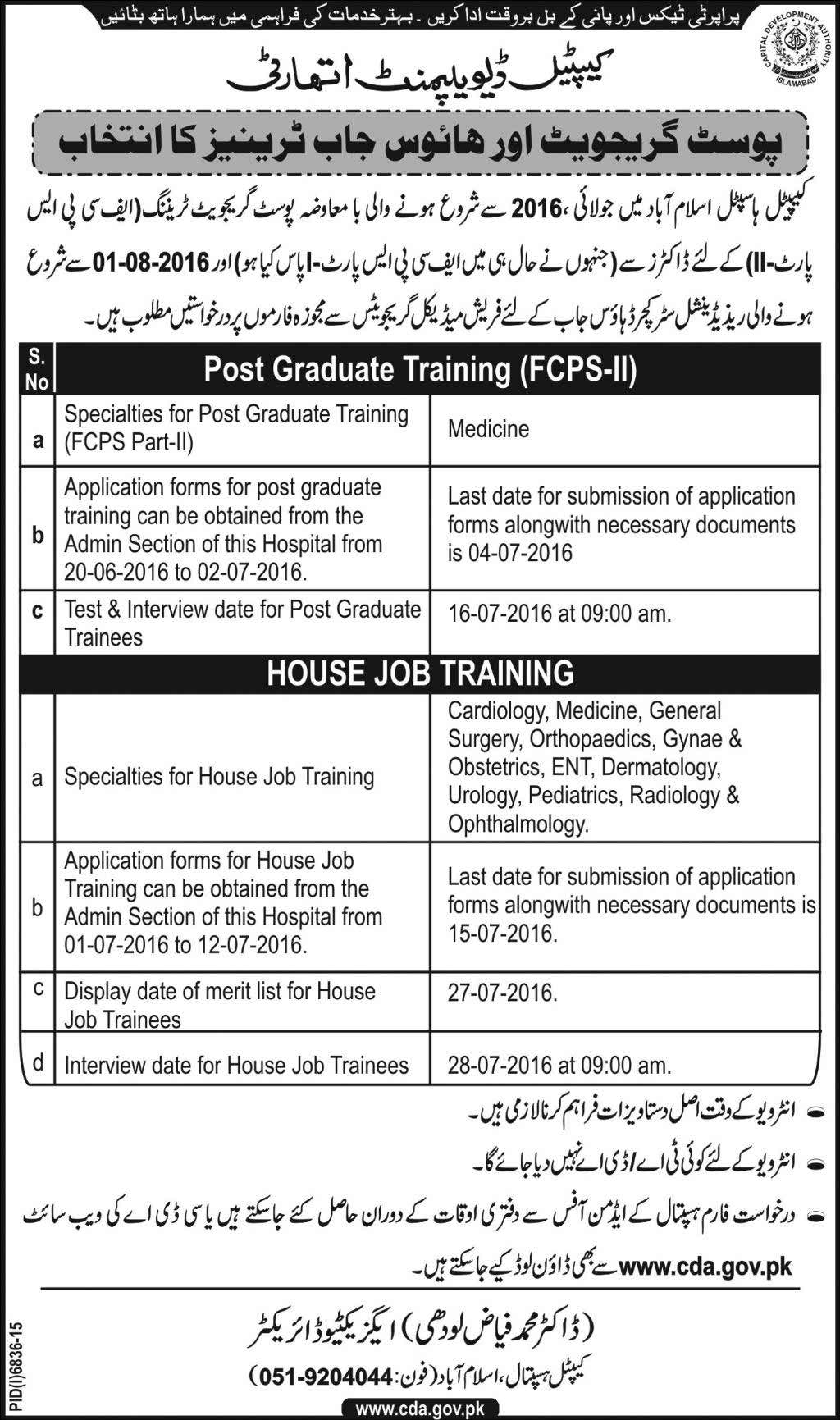 Capital Development Authority Post Graduates and House Job Opportunities