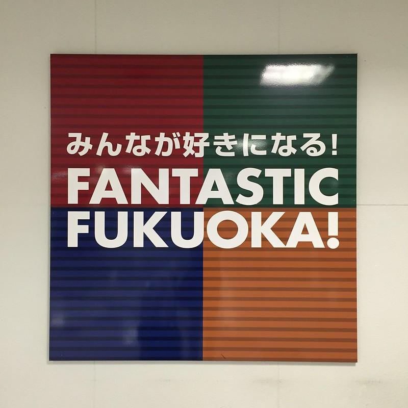 福岡空港で預けた手荷物の回収を忘れたまま到着ロビーに出てしまった
