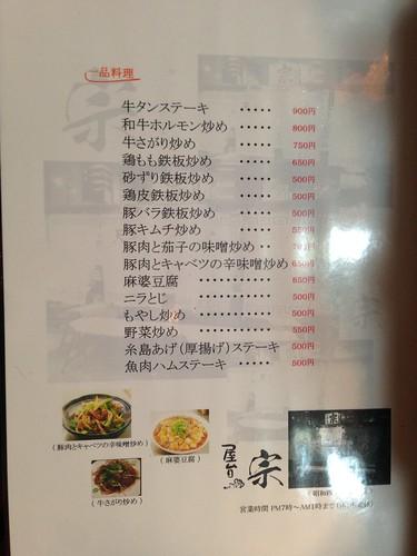 fuhuoka-hakata-yatai-ramen-mune-menu02