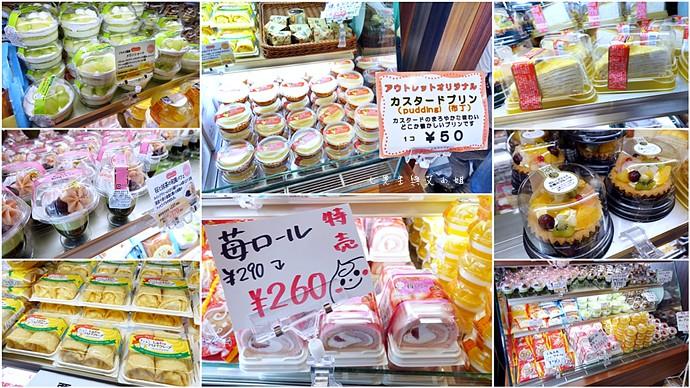 0 東京超便宜甜點 Domremy Outlet 甜點 Outlet