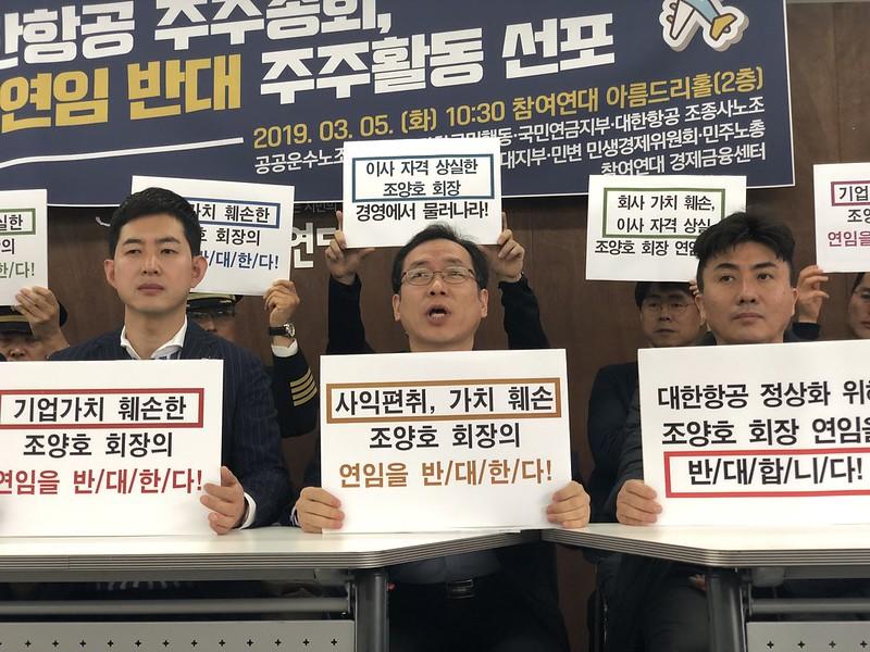 EF20190305_기자회견_대한항공_조양호퇴진_주주활동10