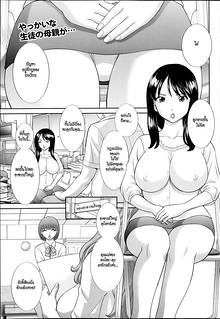 สอนเสียวเมียคนอื่น – [Kawamori Misaki] Hitozuma Choukyoushi