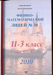 Albom 2010 11-3
