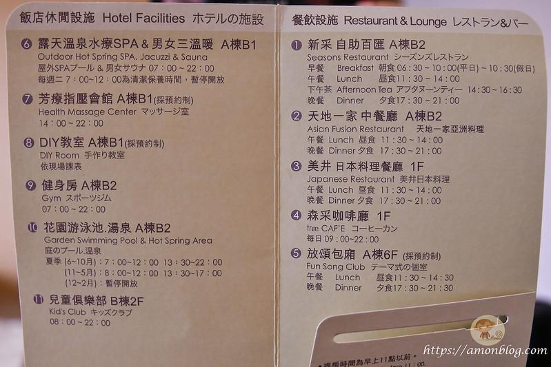 清新溫泉飯店-42