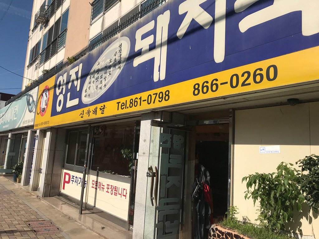 Yeongjin gukbap