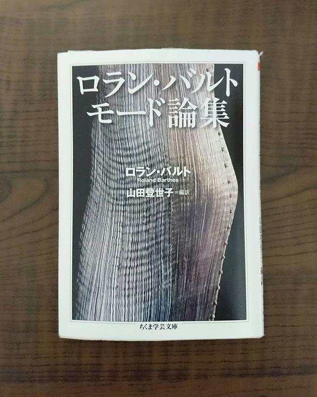ロランバルト モード論集、山田登世子、ちくま文庫