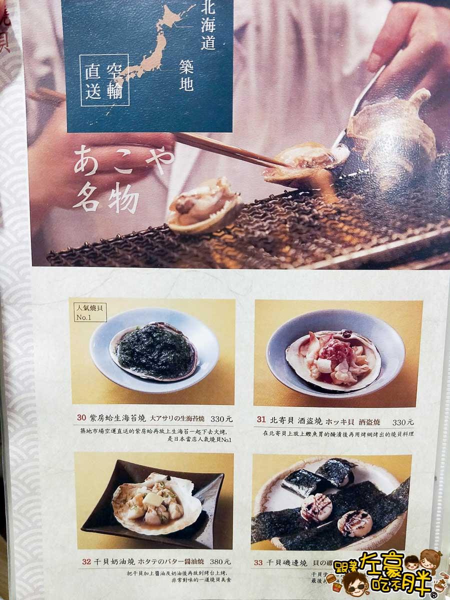 2019太羽魚貝料理店菜單-0017