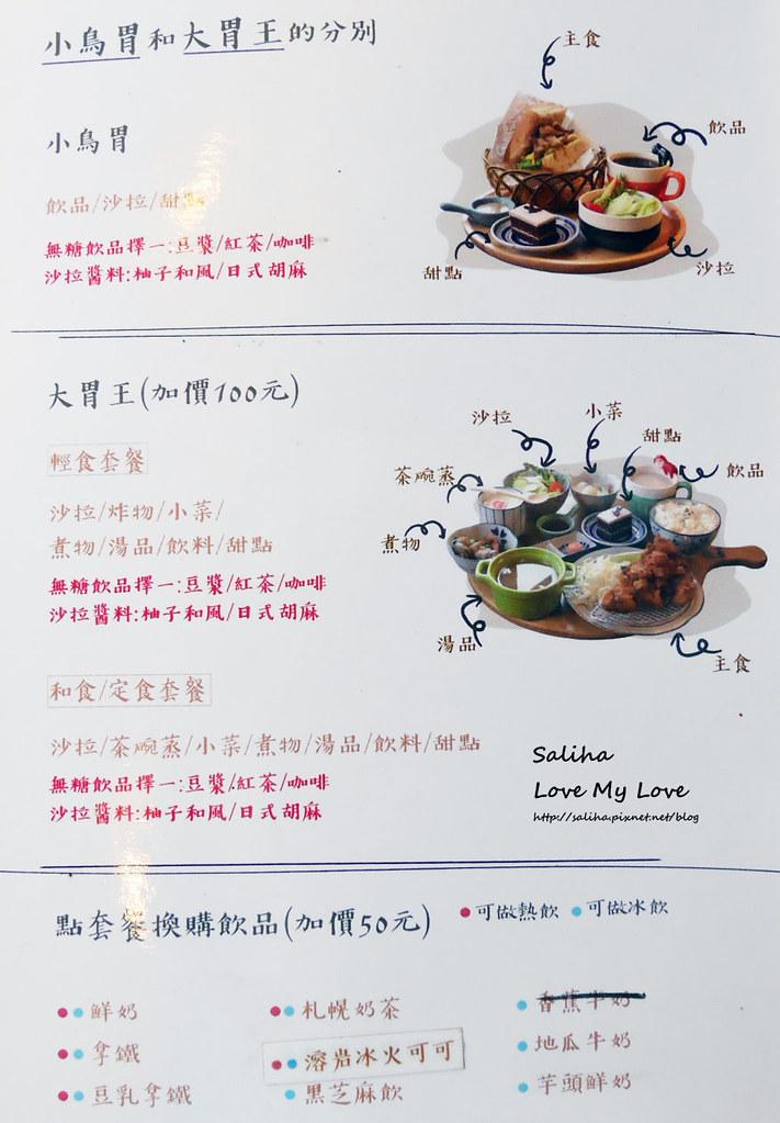 宜蘭羅東餐廳下午茶咖啡廳好吃日式早午餐推薦日暮和風洋食館 (12)