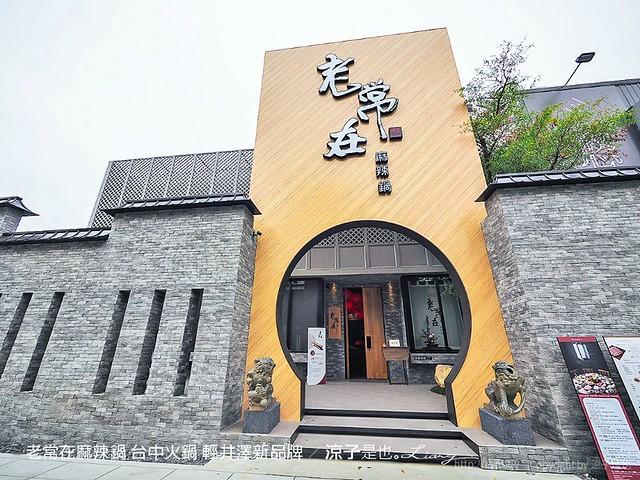 老常在麻辣鍋 台中火鍋 輕井澤新品牌 69
