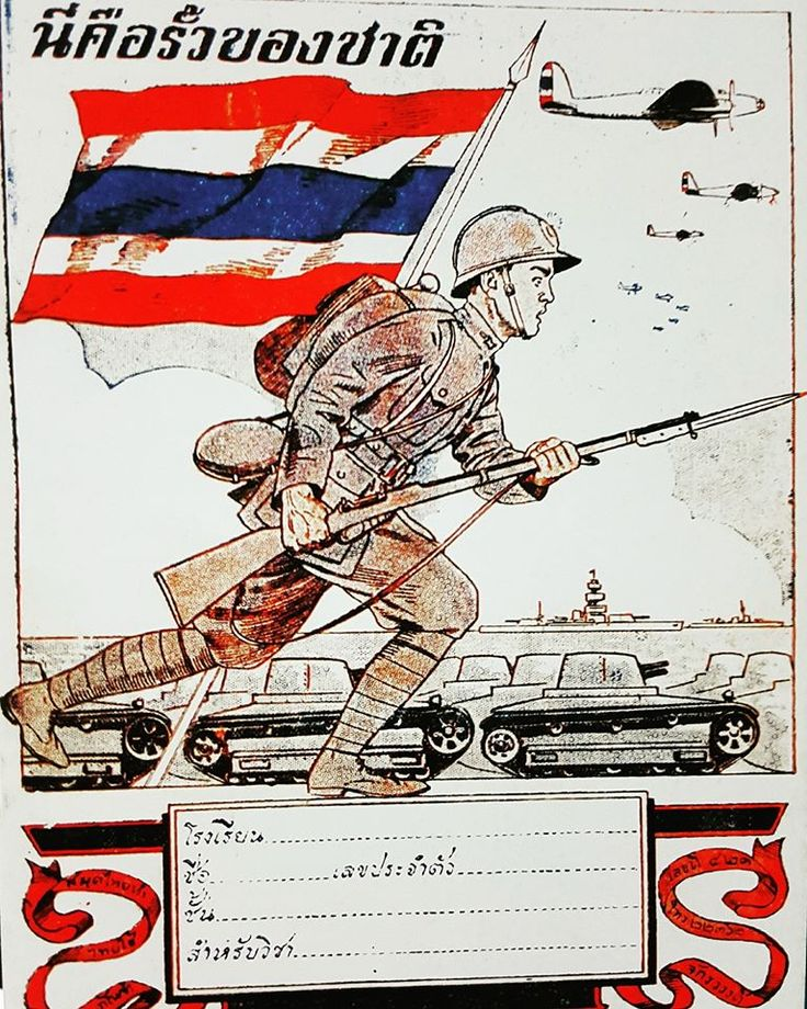 Thai military propaganda poster, circa 1941.