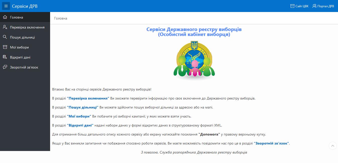 Screenshot_2019-03-18 Сервіси Державного реєстру виборців