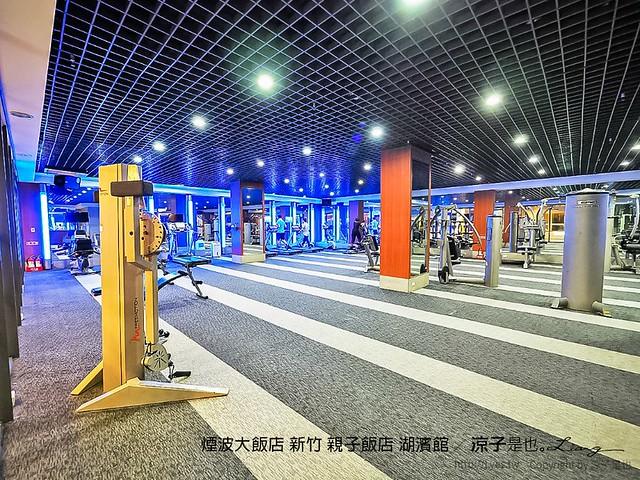 煙波大飯店 新竹 親子飯店 湖濱館 66