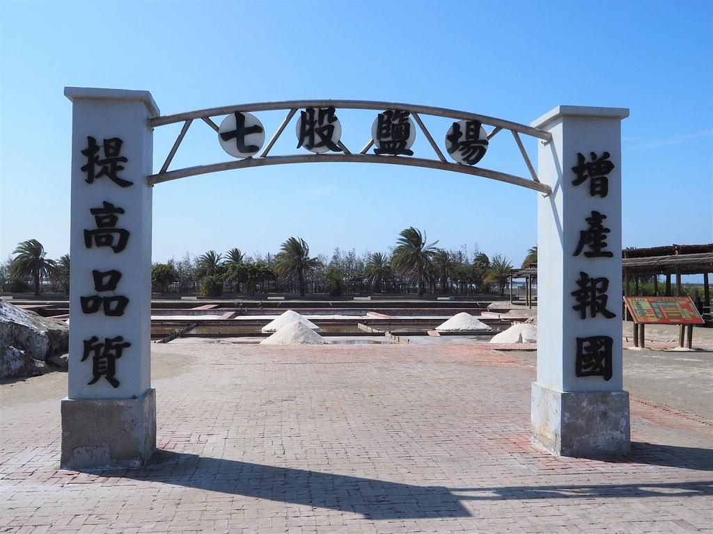 七股鹽山 (9)