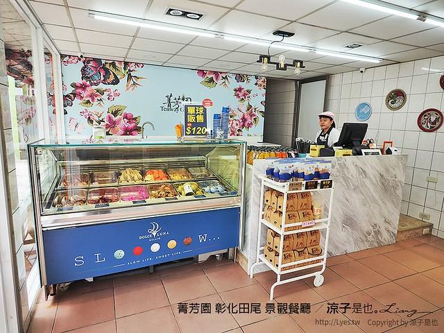 菁芳園 彰化田尾 景觀餐廳 33