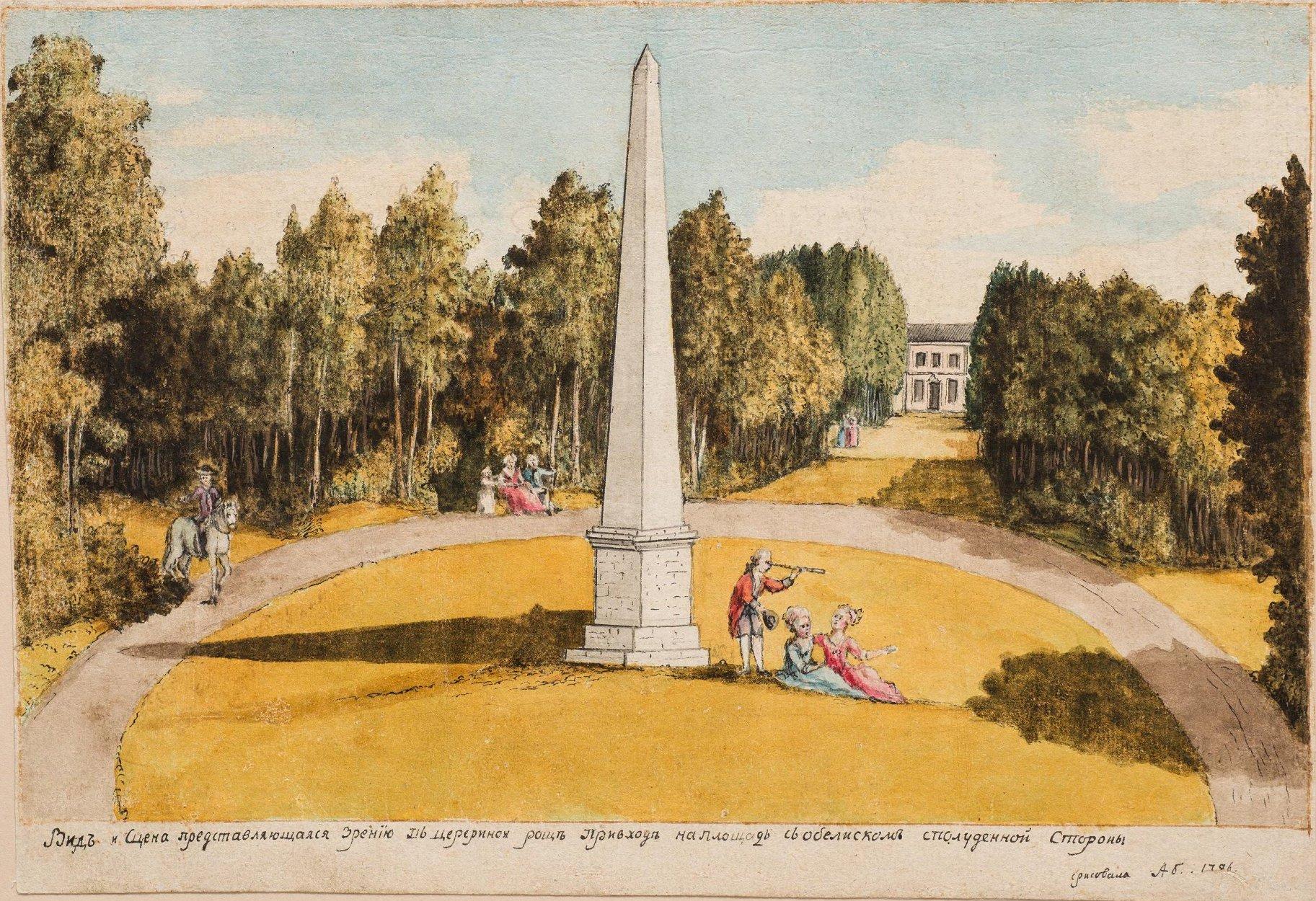 Вид на обелиск в Церериной роще в Богородицком парке (Вид и сцена представляющаяся зрению в Церериной роще при входе на площадь с обелиском с полуденной стороны)