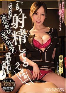 "MIAE-358 ""You're Already Ejaculating"" Men's Esthetics Cum Shot / Pursue Man Tide! !Juice Squeezing Cum-top Course Shinoda Yu"