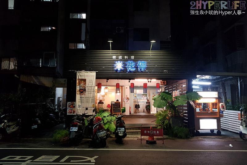 40369759023 c5746eaa1b c - 韓國夫婦廚師開的韓國料理!米花停的韓式辣醬豬肉份量多肉肉控會愛,泡菜豆腐湯味道也不一般啊~