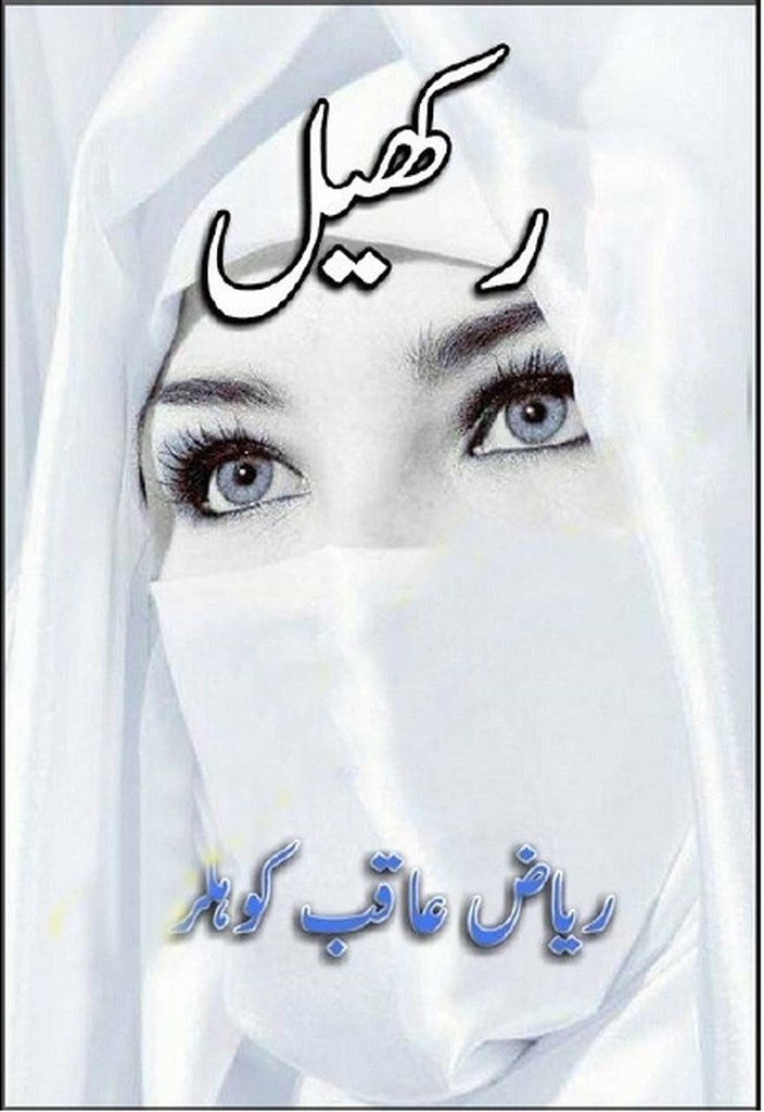 Rakhail is a very well written complex script novel which depicts normal emotions and behaviour of human like love hate greed power and fear, writen by Riaz Aqib Kohler , Riaz Aqib Kohler is a very famous and popular specialy among female readers