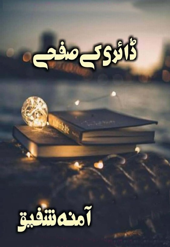 Diary Ke Safeh Urdu Short Novel is writen by Amna Shafiq Social Romantic story, famouse Urdu Novel Online Reading at Urdu Novel Collection. Amna Shafiq is an established writer and writing regularly. The novel Diary Ke Safeh Urdu Short Novel also