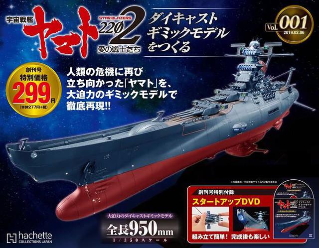 『110期的雜誌,95公分的宇宙戰艦大和號2202!』hachette collections《宇宙戰艦大和號2202》期刊!宇宙戦艦ヤマト2202 ダイキャストギミックモデルをつくる