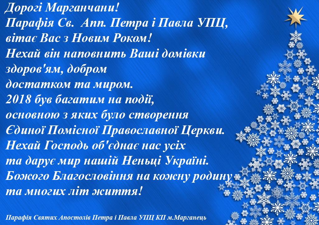 2019 УПЦ КП