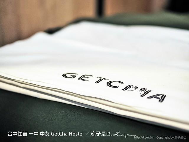 台中住宿 一中 中友 GetCha Hostel 20