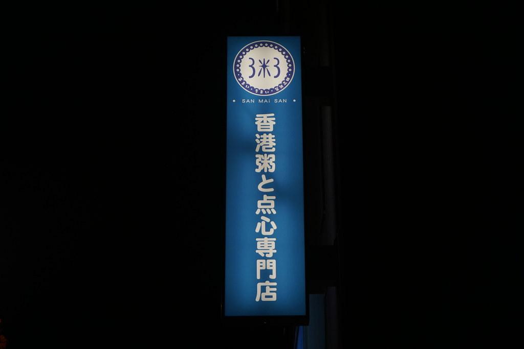 3米3(要町)