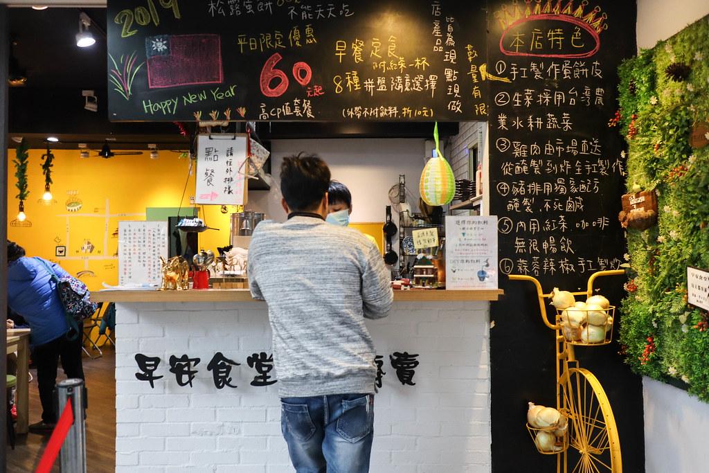 早安食堂蛋餅專賣店 (7)