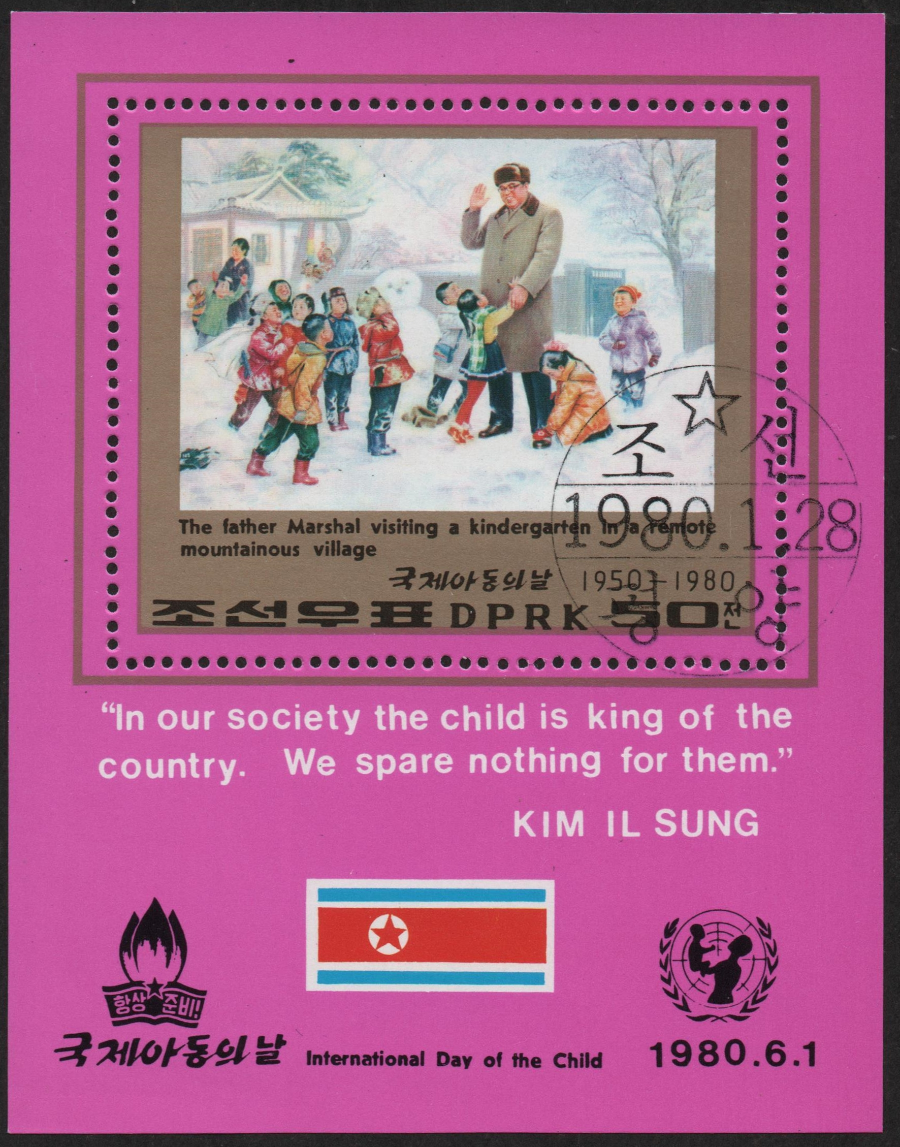 Democratic People's Republic of Korea - Scott #1913 (1980)