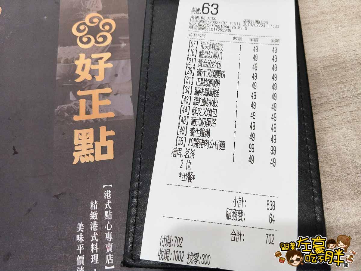 好正點港式飲茶鳳山店-25