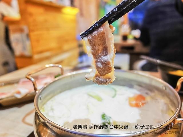 老樂灣 手作鍋物 台中火鍋 23