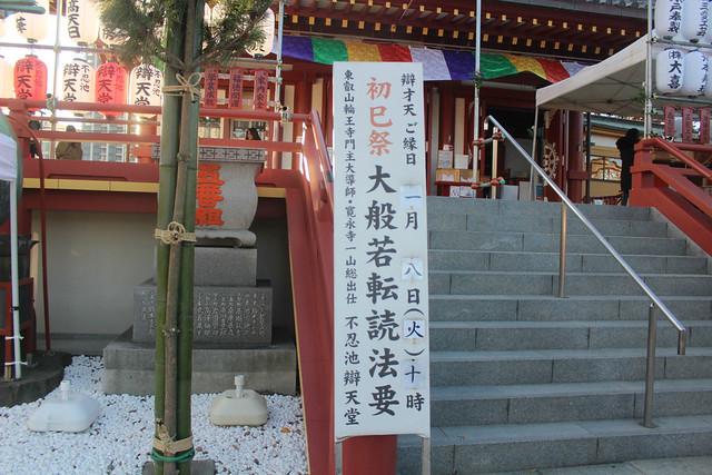 shinobazu014