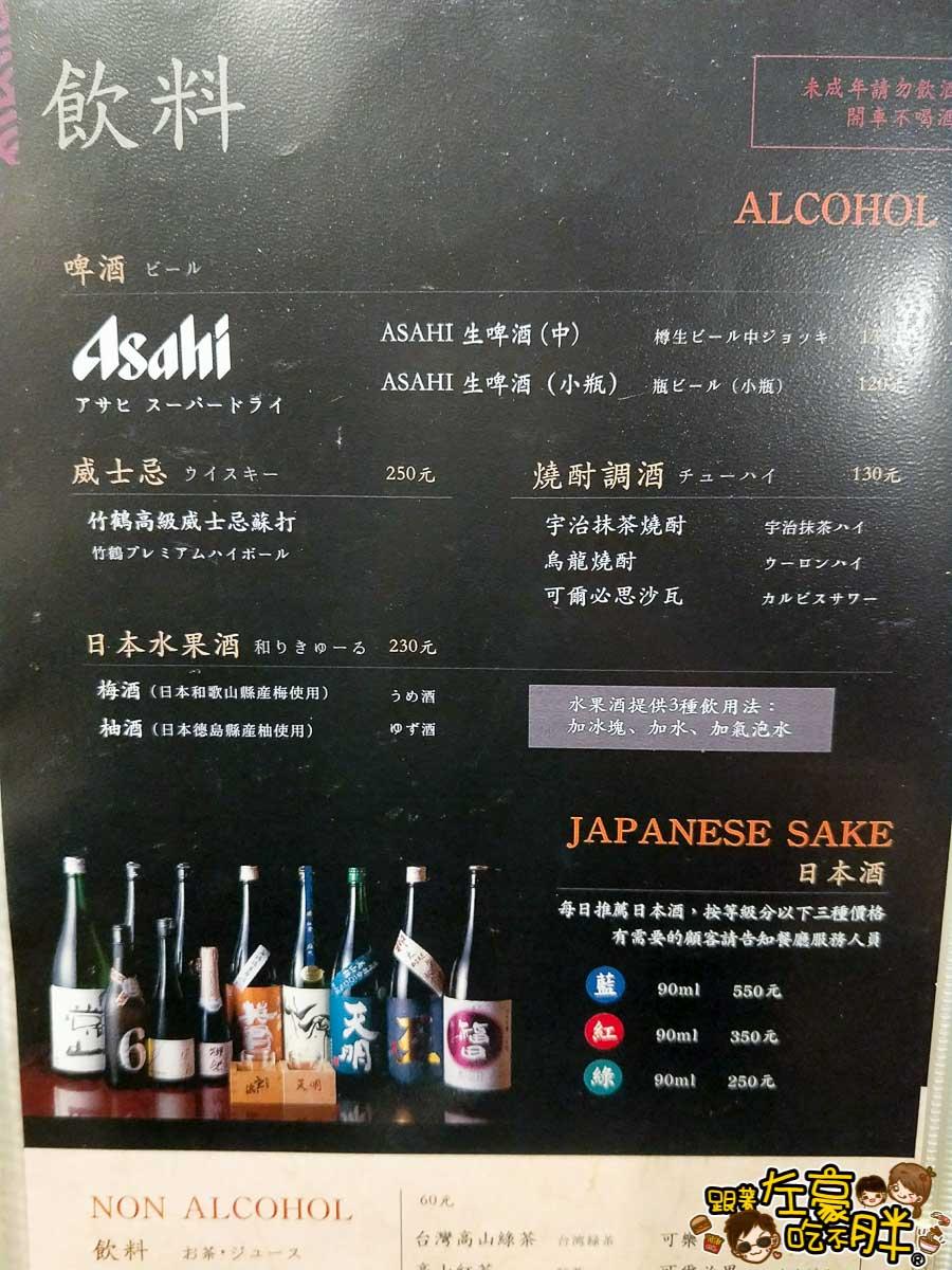 2019太羽魚貝料理店菜單-0019