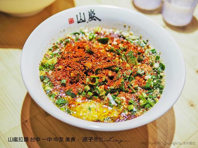 山嵐拉麵 台中 一中 中友 美食 13
