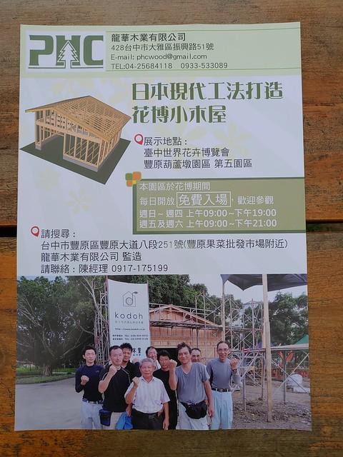 龍華木業有限公司日式木屋(30)