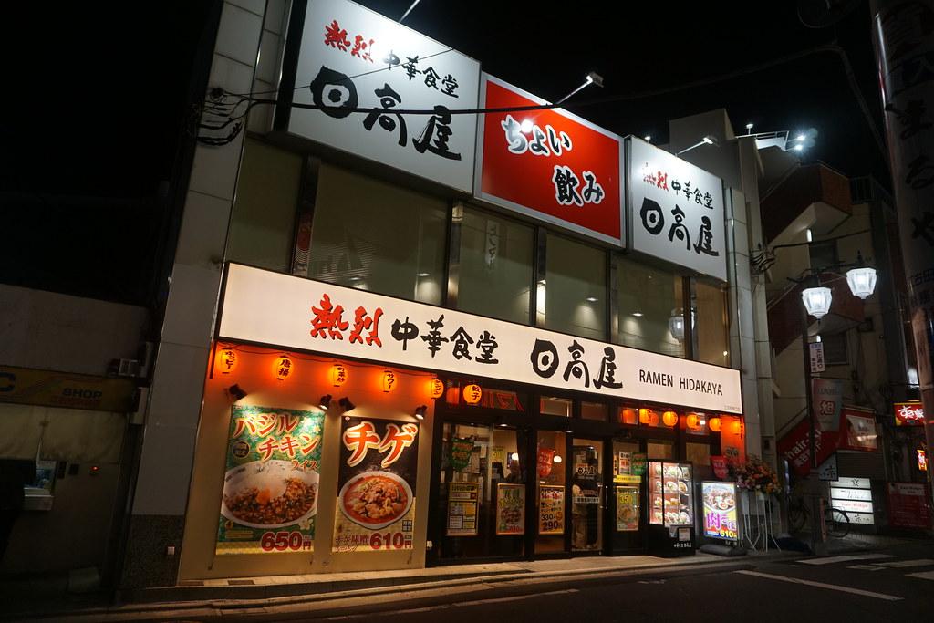 日高屋(江古田)