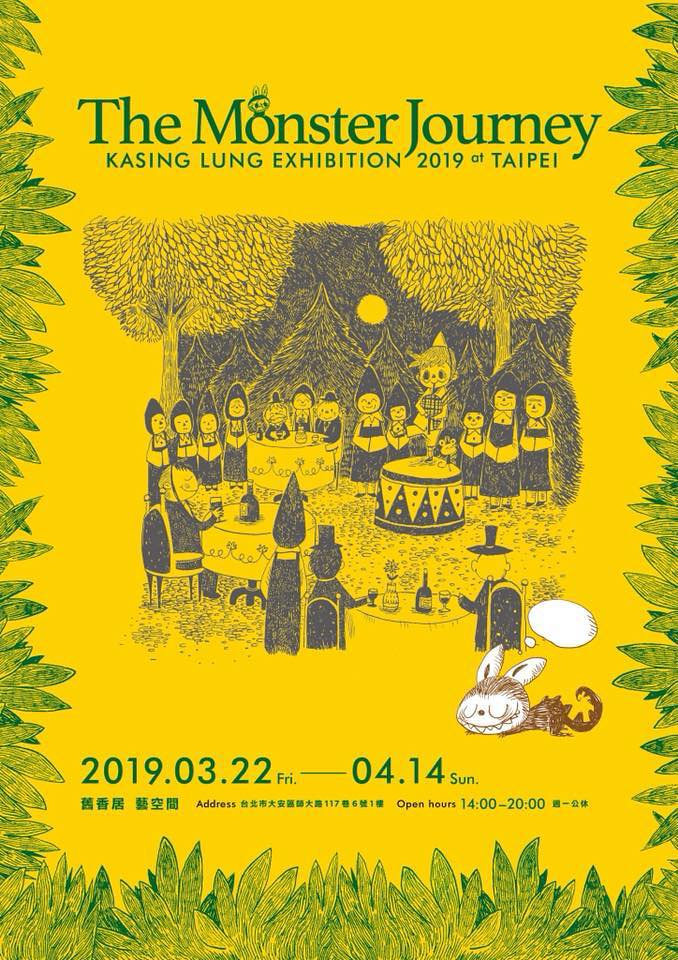 龍家昇【The Monster Journey:KASING LUNG EXHIBITION】2019 舊香居 台北個人展覽