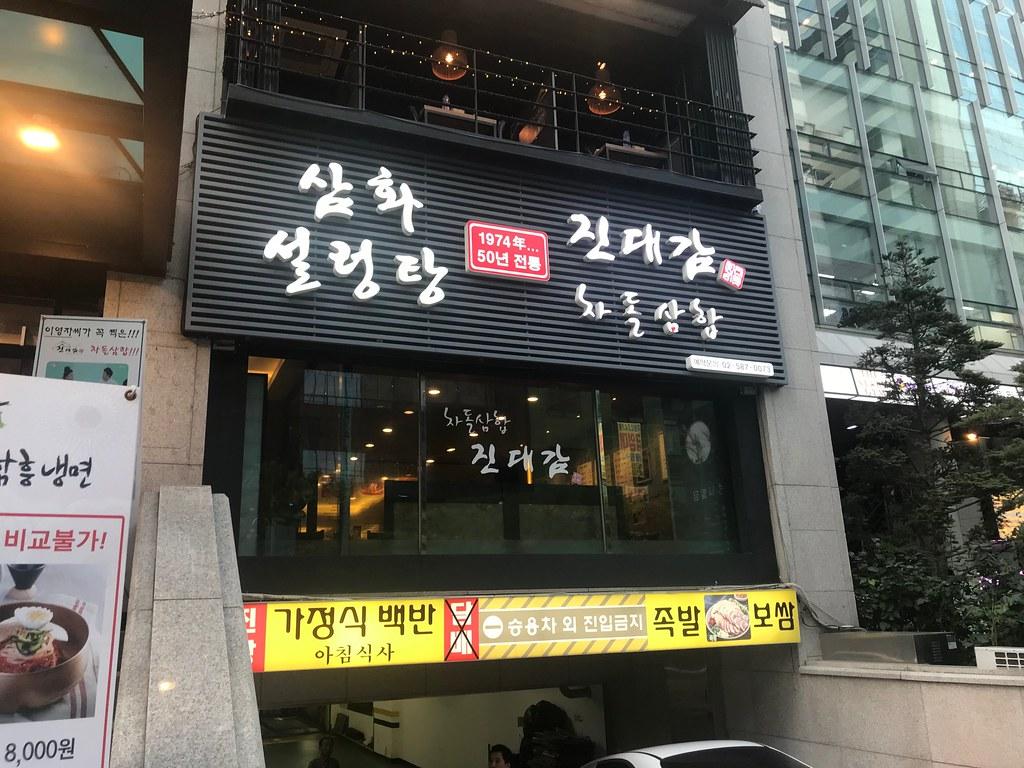 Jindaegam