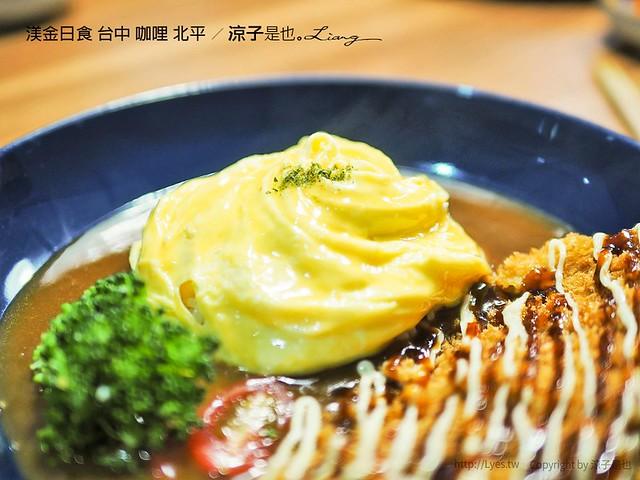 渼金日食 台中 咖哩 北平 16