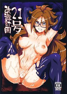 (C94) [Choujikuu Yousai Kachuusha (Denki Shougun)] 21-gou Kaizou Keikaku (Dragon Ball FighterZ)